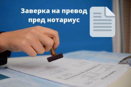 Легализация на документи от държава, за която не се изисква апостил