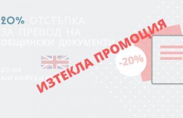 Превод на общински документи