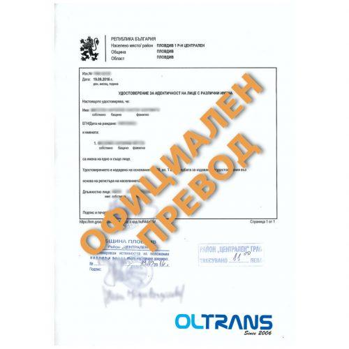 Удостоверение за идентичност на лице с различни имена, официален превод от заклет преводач