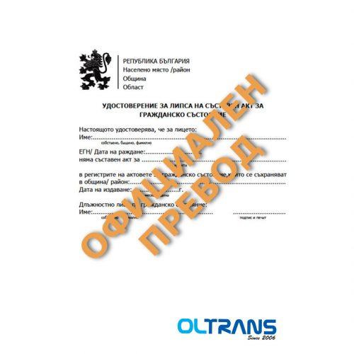 Удостоверение за липса на съставен акт за раждане или смърт, официален превод