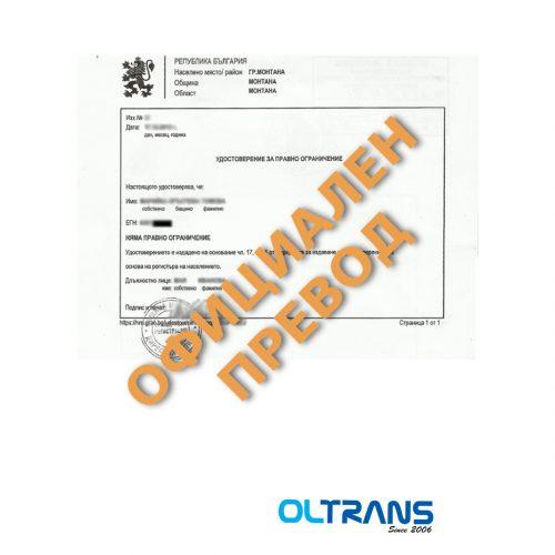 Удостоверение за правно ограничение, официален превод