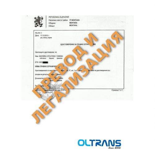 Удостоверение за правно ограничение, превод и легализация