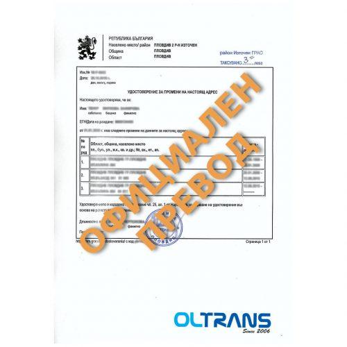 Удостоверение за промени на настоящ адрес, официален превод