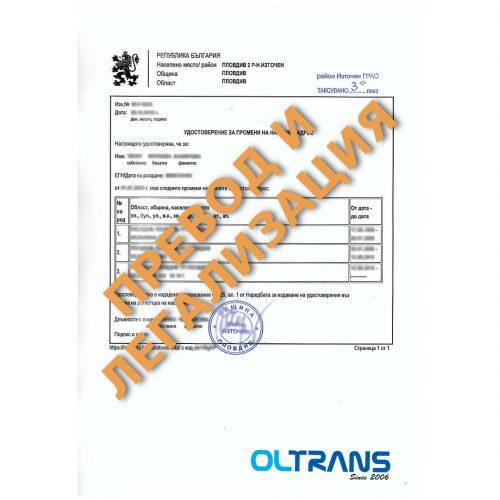 Удостоверение за промени на настоящ адрес, превод и легализация