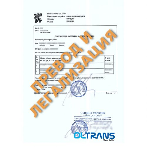 Удостоверение за промени на постоянен адрес, превод и легализация