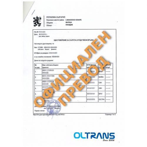 Удостоверение за родствени връзки, официален превод от заклет преводач
