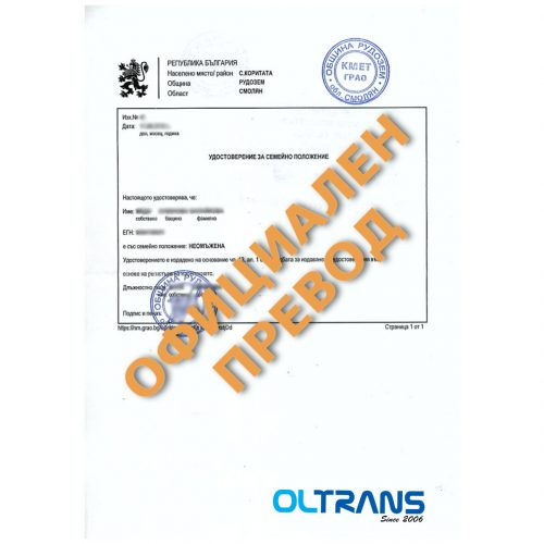Удостоверение за семейно положение, официален превод от заклет преводач