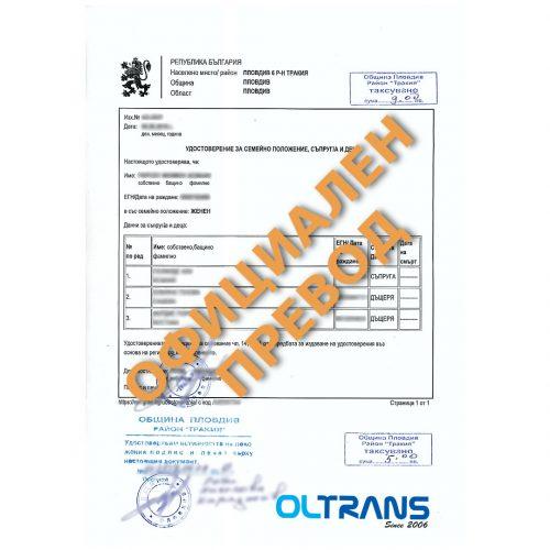 Удостоверение за семейно положение, съпруг/а и деца, официален превод