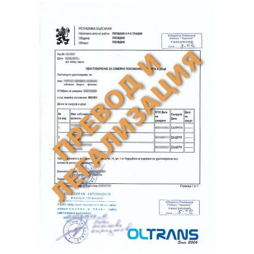 Удостоверение за семейно положение, съпруг/а и деца, превод и легализация