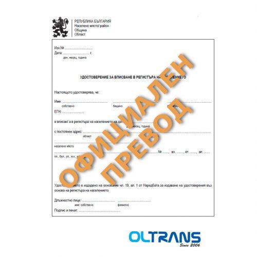 Удостоверение за вписване в регистъра на населението, официален превод