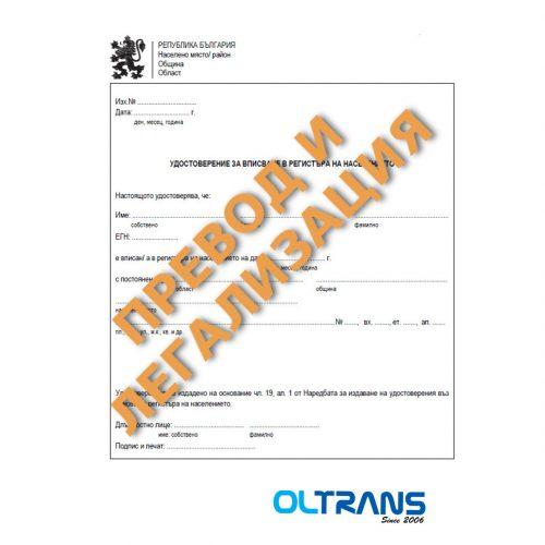 Удостоверение за вписване в регистъра на населението, превод и легализация