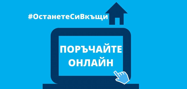 Поръчайте онлайн документи за превод