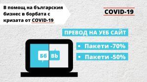 Превод на уеб сайт в текстови файл с отстъпки от 50% до 70%