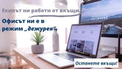 """Извънреден режим на работа в агенция за преводи и легализация """"Олтранс"""""""