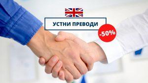 Устни преводи с английски език, 50% отстъпка