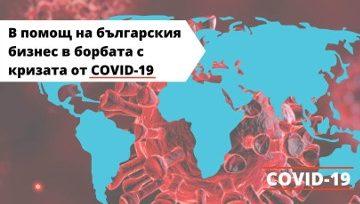 аедно срещу кризата от COVID-19 да направим стъпка към нови хоризонти