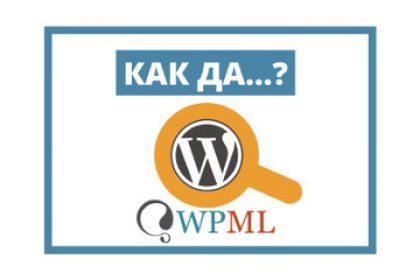 Експортиране в XLIFF файл на текста за превод и импортиране на XLIFF файл с готовия превод в разширението WPML