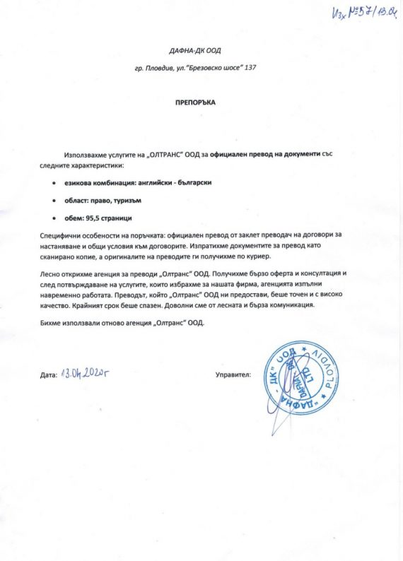 "Препоръка ""Дафна-ДК"" ООД"
