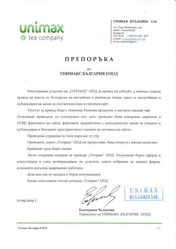 """Препоръка """"Унимакс България"""" ЕООД"""