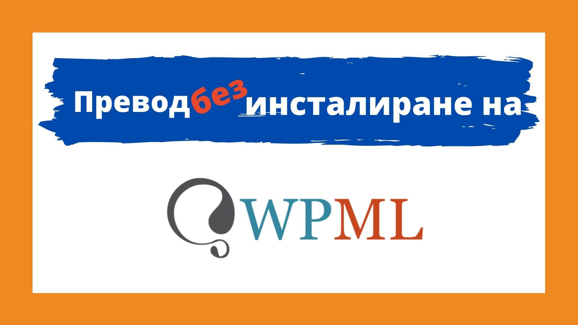 Превод без инсталиране на WPML
