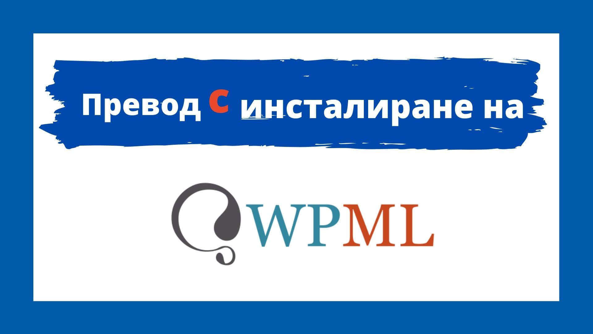 Превод с инсталиране на WPML