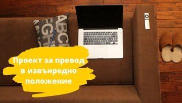 Различно ли се ръководи проект за превод в условията на извънредно положение