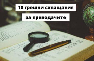 10 грешни схващания за преводачите