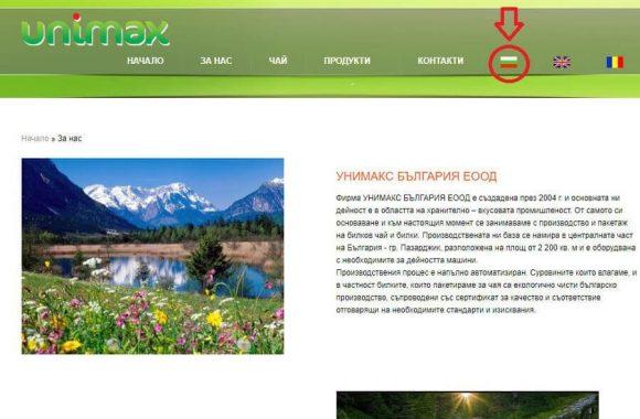 Unimax - За нас-Bg
