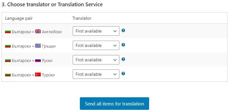Избиране на преводач за превод на пакета в WPML