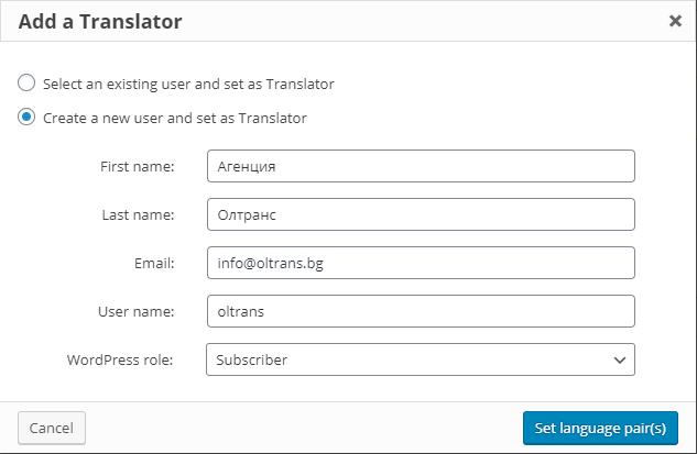 """Данни за добавяне на Агенция """"Олтранс"""" като преводач в WPML"""
