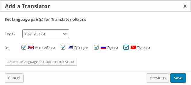 Настройване на езиковите комбинации на преводача в WPML