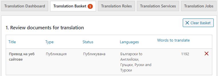 Проверяване на кошницата за превод в WPML