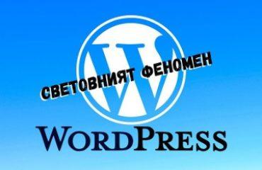 Световният феномен WordPress
