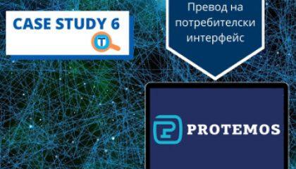 Case Study 6 - Превод на потребителски интерфейс на система за ръководене на проекти в агенция за езикови преводи