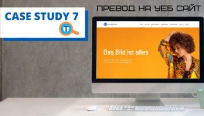 Case Study 7 - Превод на уеб сайт за услуги, свързани със създаване на видео и фото съдържание