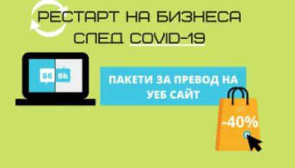 Рестарт на българския бизнес след COVID-19 с пакети за превод на уеб сайт