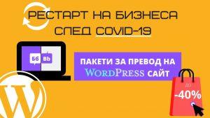 Отстъпки за превод на WordPres сайт до -40%