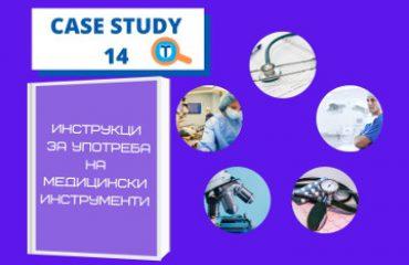 Превод на инструкции за употреба на медицински инструмент