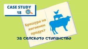 Превод на брошура за хигиенен продукт за контрол, дезинфекция и подобряване на средата в животновъдните обекти