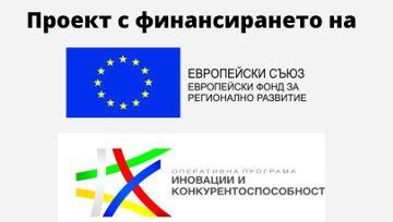 Проект с финансирането на Европейски фонд за регионално развитие и опиративна програма за иновации и конкурентноспособност