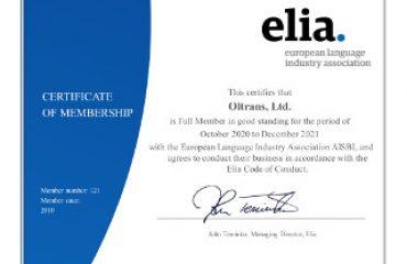 Сертификат за членство в ELIA 2020-2021