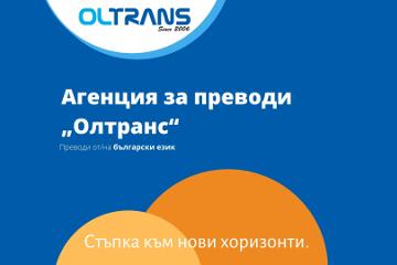 """Агенция за професионални преводи """"Олтранс"""""""