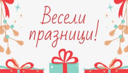 Картичка пожелание за новогодишните празници