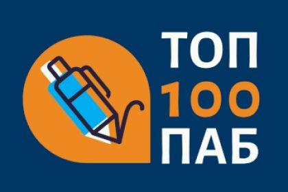 """""""Топ 100 преводачески агенции в България"""""""