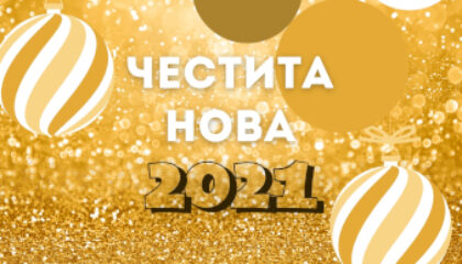 Честита нова 2021 година