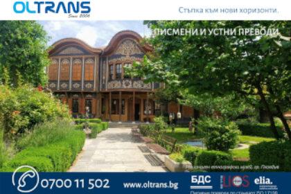 Етнографски музей, град Пловдив, календар 2021