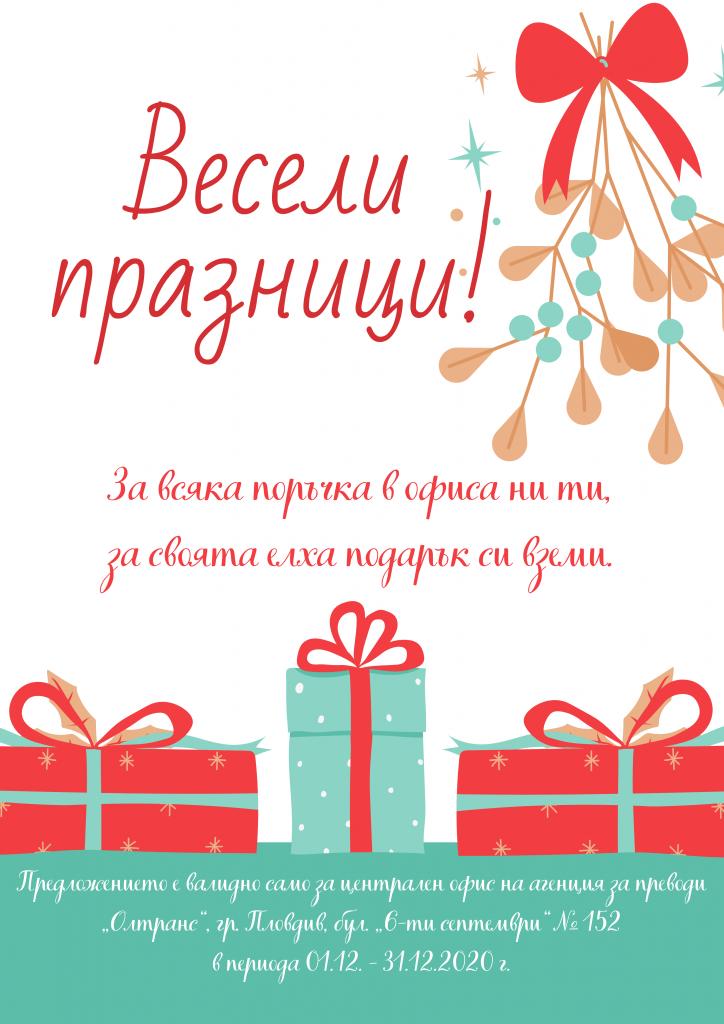 Коледни подаръци 2020 година