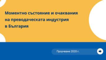 Моментно състояние и очаквания на преводаческата индустрия в България