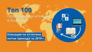 Топ 100 преводачески агенции в България: класация по нетни приходи