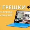 7 грешки при превод на уеб сайт